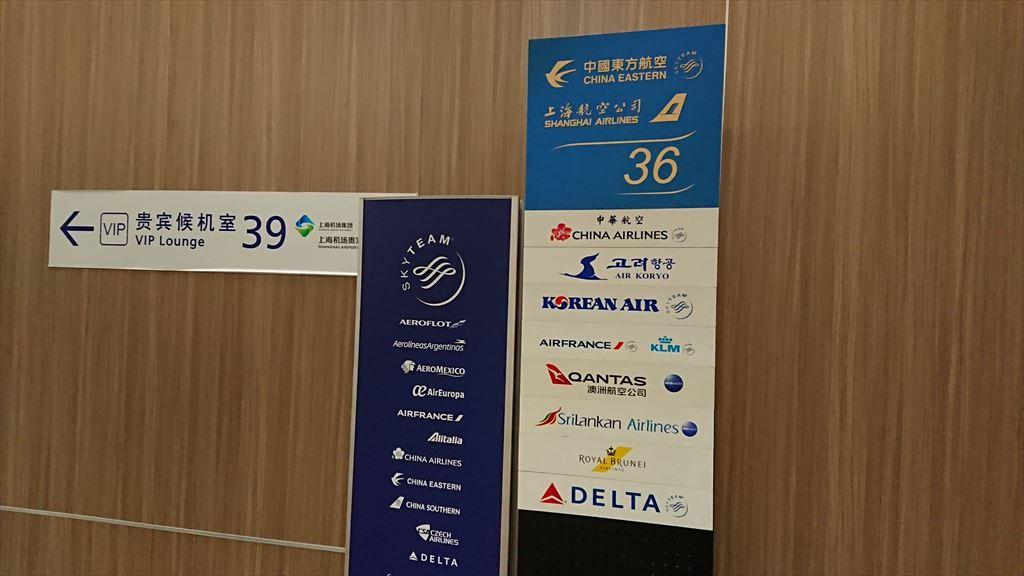 上海 浦東空港 SAA No.39ラウンジ