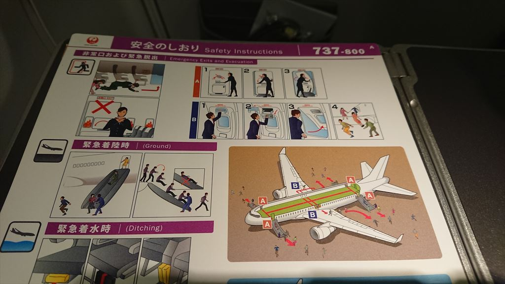 JAL ボーイングB737-800 JAL SKYLUXE SEAT 上海(浦東)~名古屋搭乗記 11SEP19