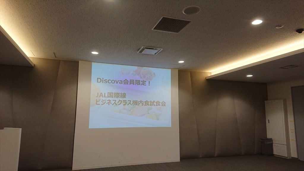 JAL DISCOVA ビジネスクラス機内食試食会