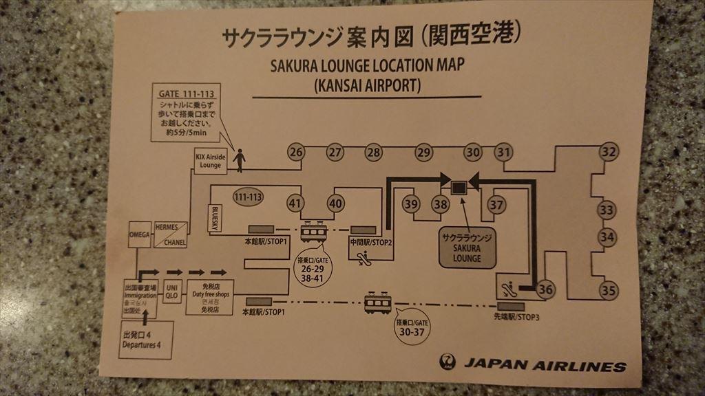 関西国際空港 JAL サクララウンジ