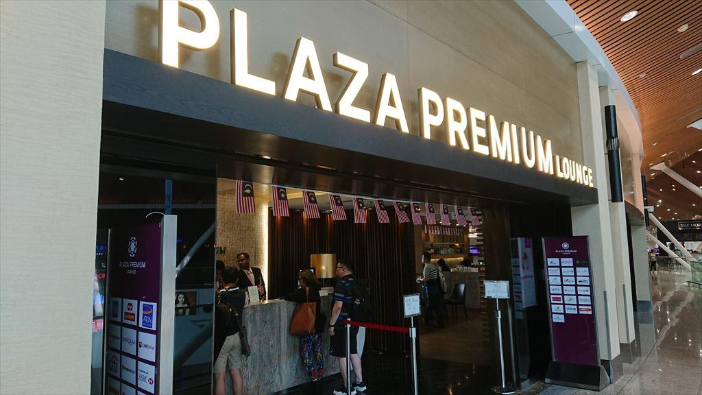 クアラルンプール国際空港 KLIA PLAZA PREMIUM LOUNGE