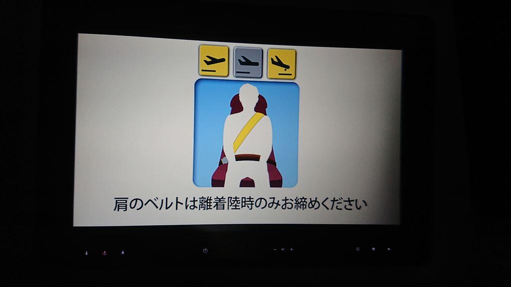 11SEP19 JL724 クアラルンプール - 成田 Business Class