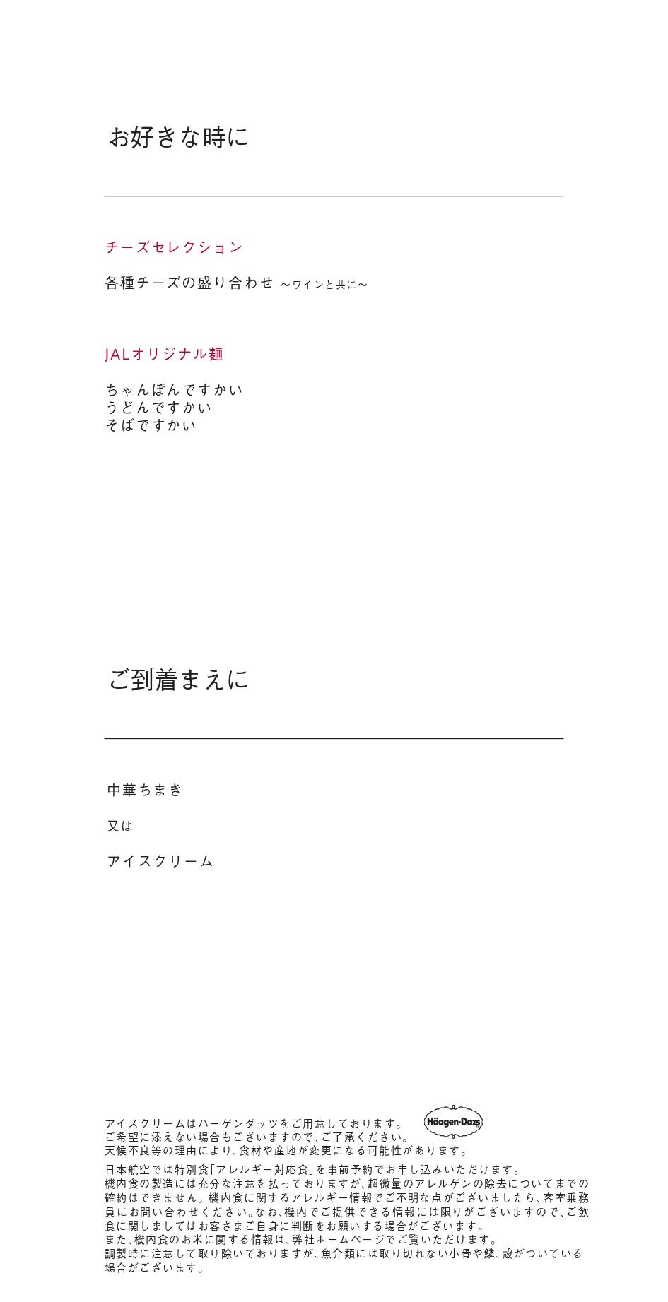 JL37 02OCT19 羽田~シンガポール ビジネスクラス 機内食メニュー