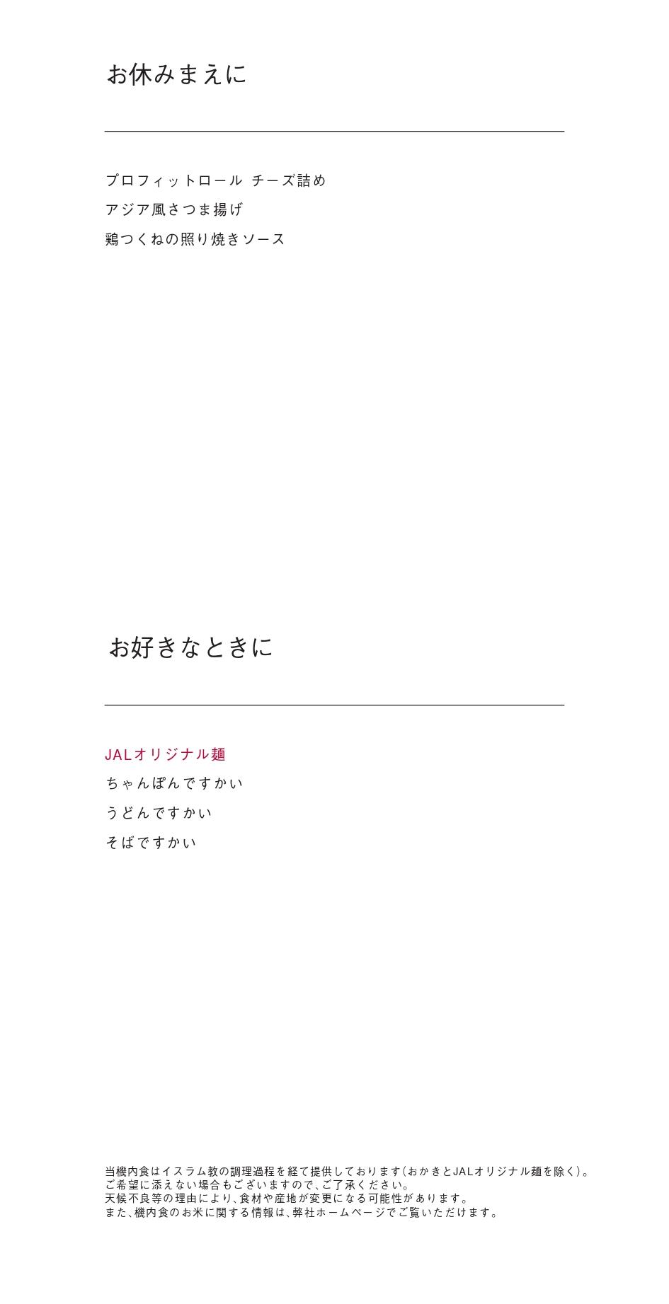 JL724 11SEP19 ビジネスクラス 機内食 クアラルンプール - 成田