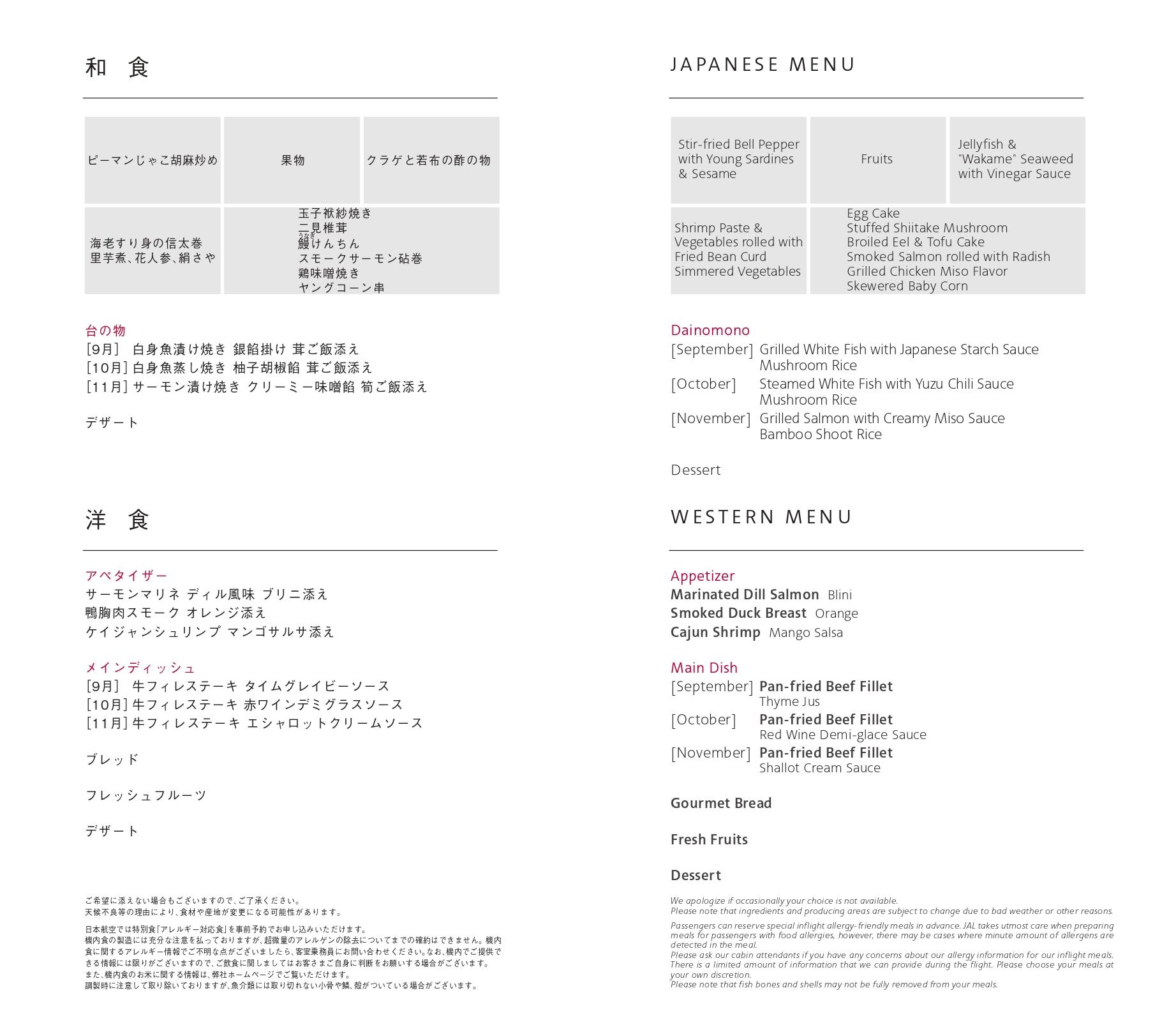 JL884 11SEP19 上海-名古屋 ビジネスクラス機内食