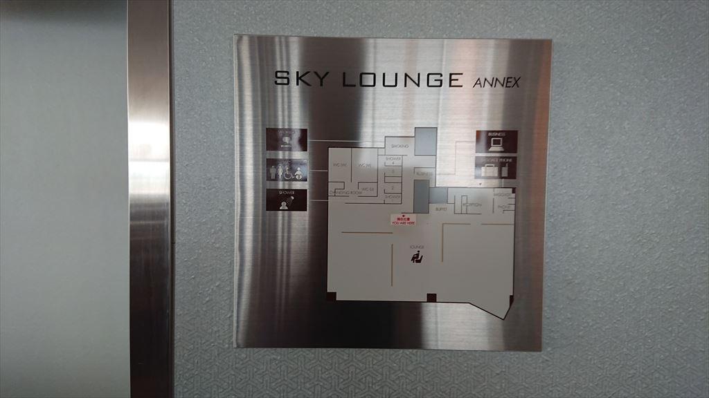 JAL サクララウンジ BY SKY LOUNGE