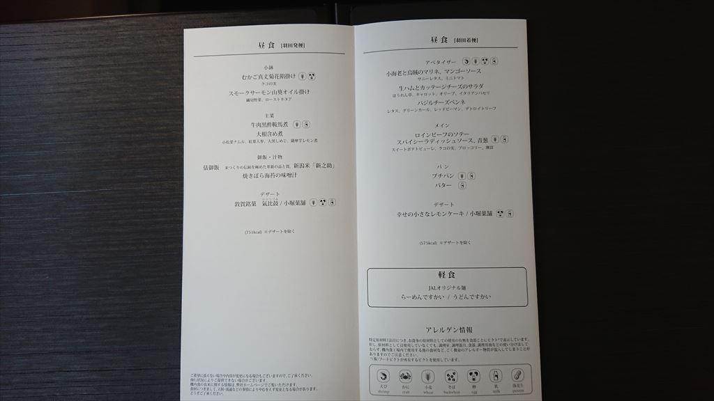 JL318 29OCT 福岡~羽田 ファーストクラス 機内食