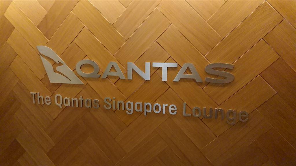 シンガポール・チャンギ国際空港 カンタス航空 シンガポールラウンジ