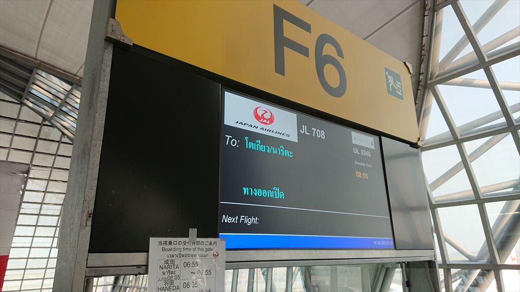 バンコク スワンナプーム国際空港 ラウンジホッピング