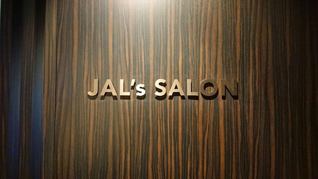成田空港 JAL ファーストクラスラウンジ JAL's SALON