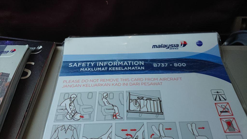 26NOV19 MH601 クアラルンプール - シンガポール Economy Class