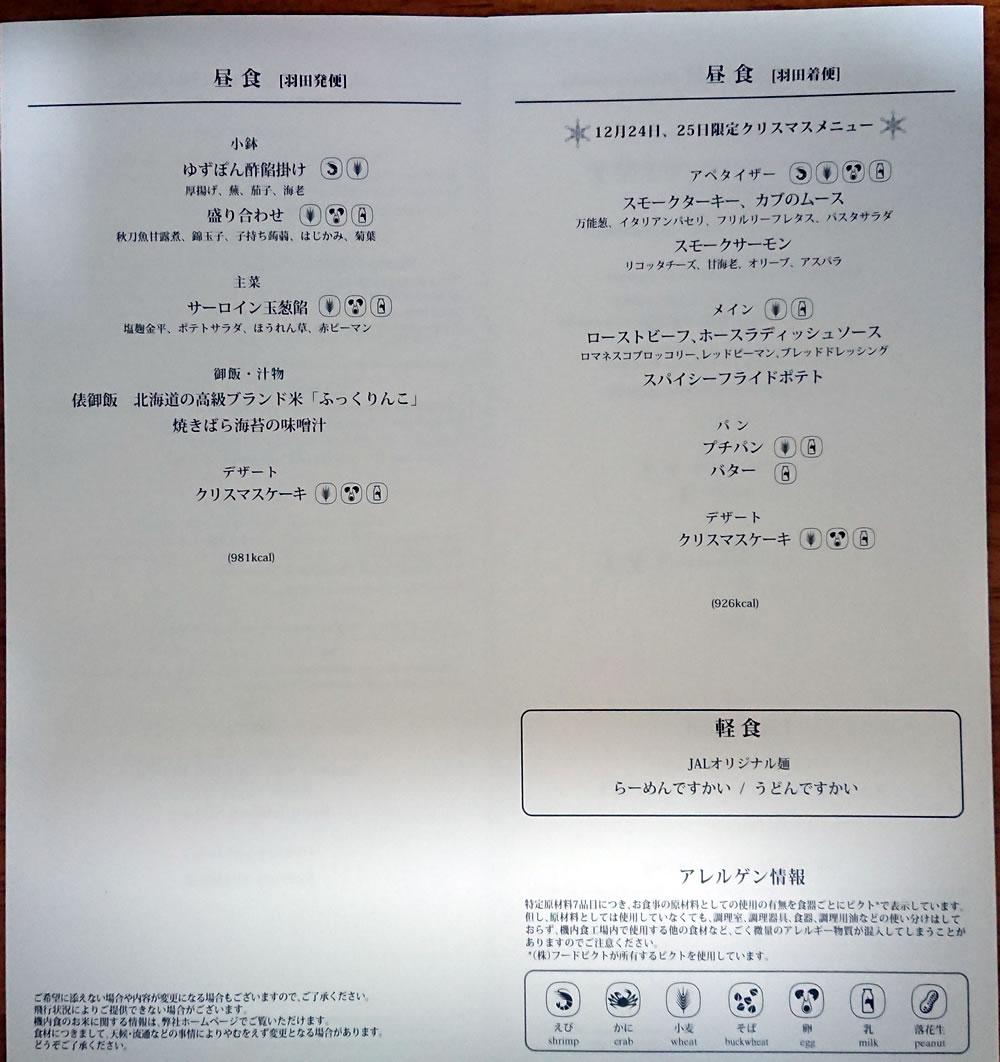 24DEC19 JL517 羽田 - 札幌 ファーストクラス 機内食