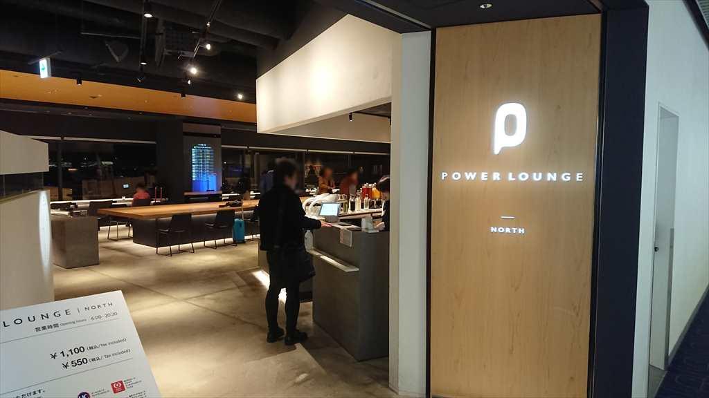 羽田空港 北ウイング POWER LOUNGE