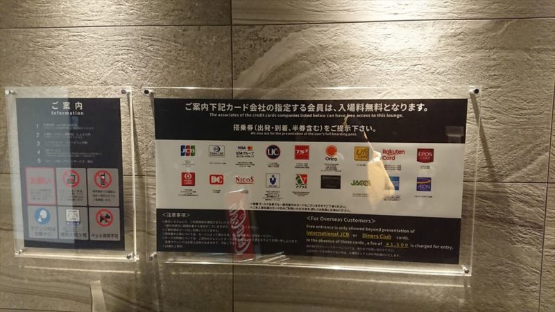 札幌・新千歳国際空港 Super Lounge