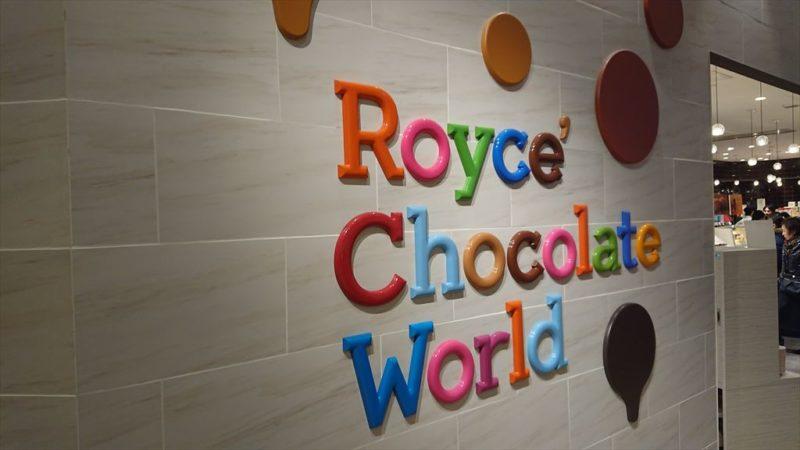 新千歳空港 ロイズチョコレート ワールド