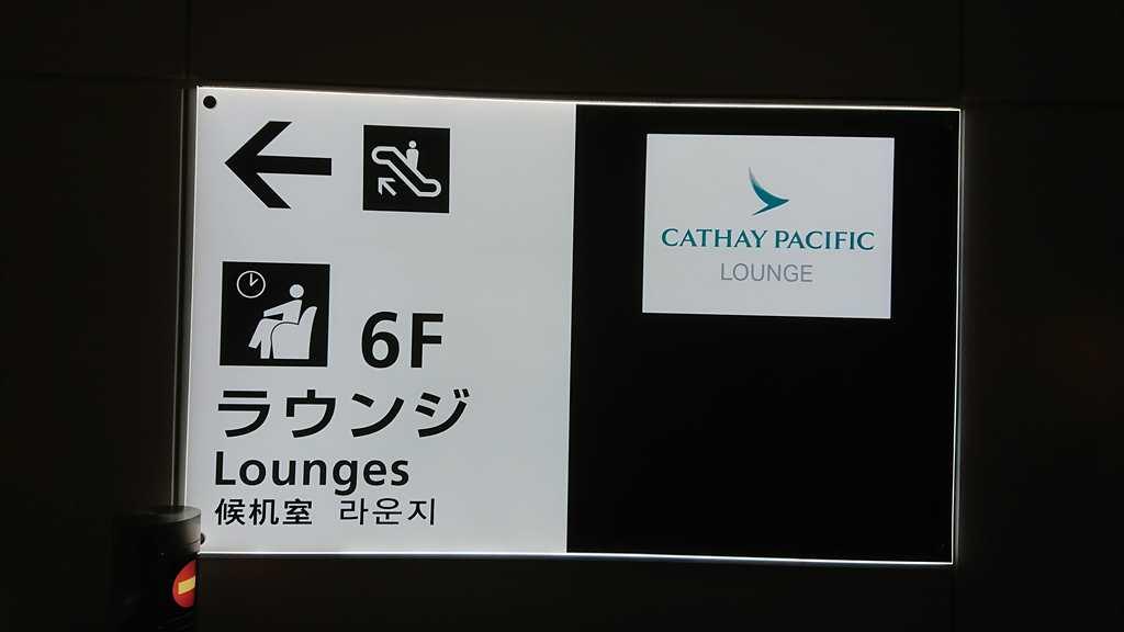 羽田空港 キャセイパシフィック ラウンジ