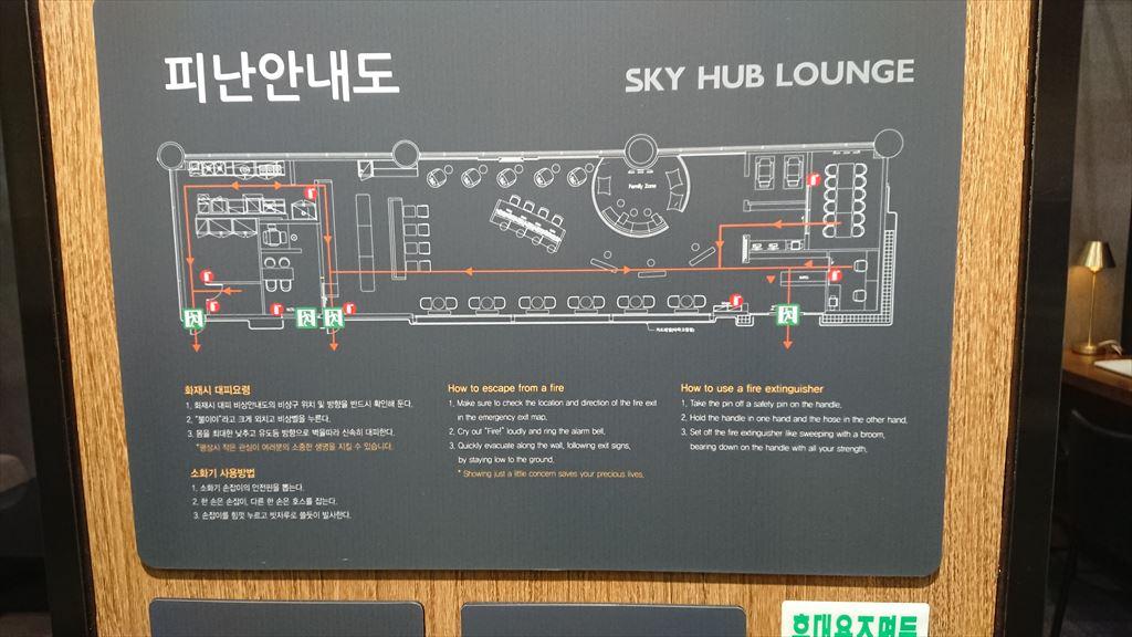 ソウル金浦国際空港 SKY HUB LOUNGE