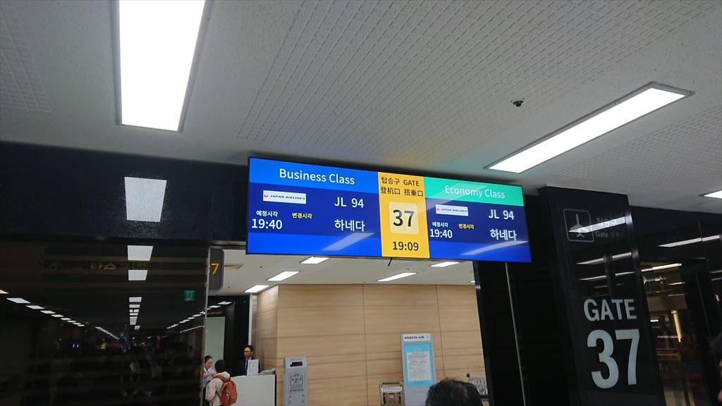08JAN20 JL094 ソウル(金浦)- 羽田 ビジネスクラス