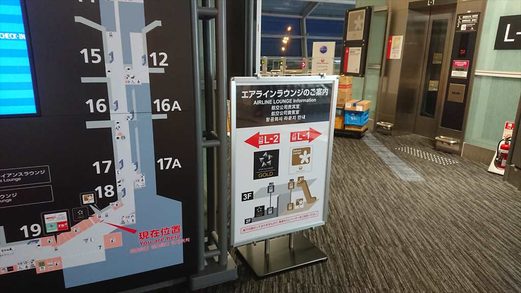 セントレア空港 JALサクララウンジ