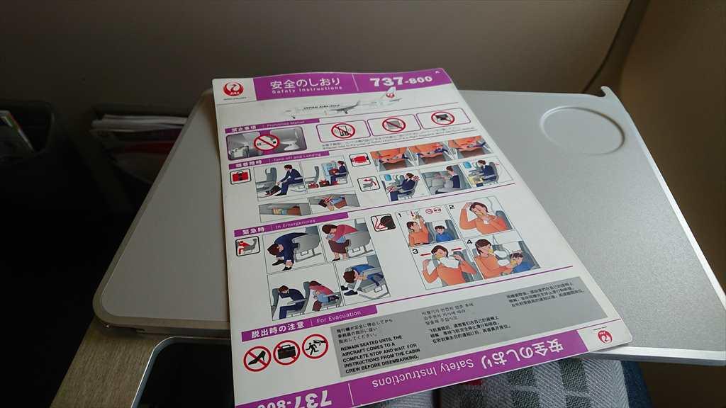 25JAN20 JL821 名古屋~台北 エコノミークラス