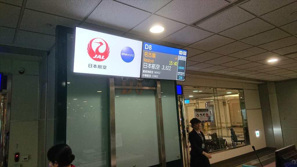 25JAN20 JL209 台北(桃園)~中部(名古屋) 普通席