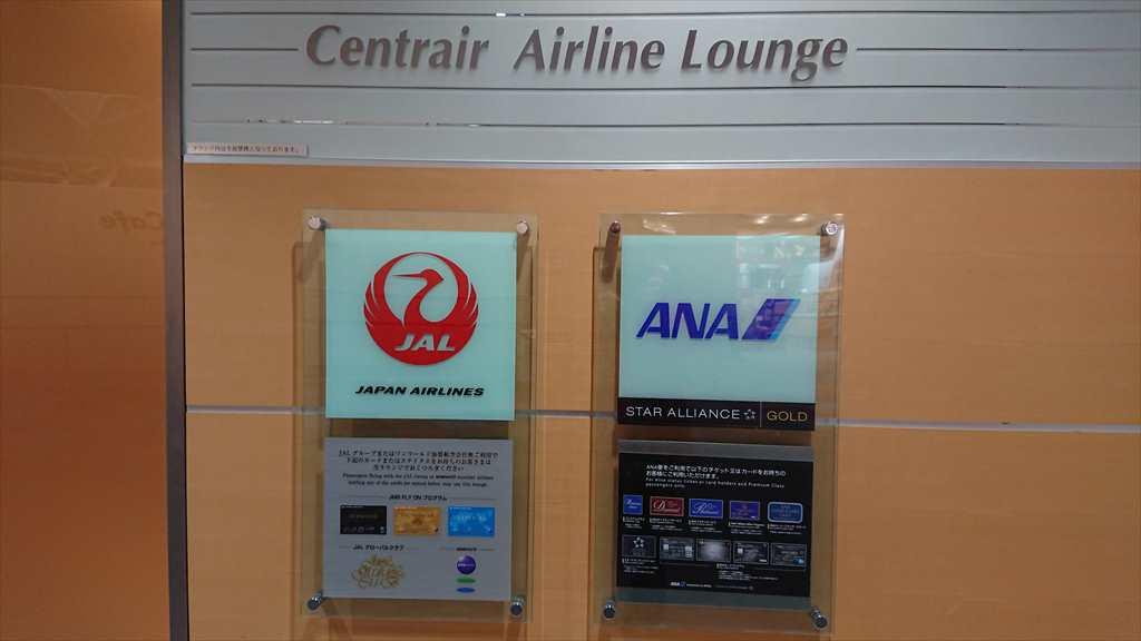 中部国際空港 セントレア エアラインラウンジ