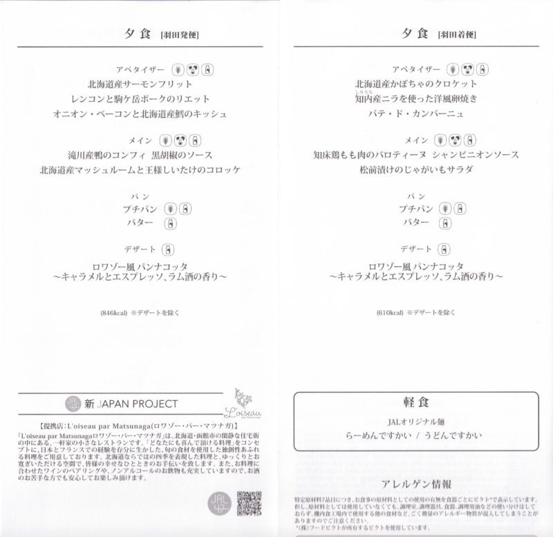 01JAN20 JL524 札幌~羽田 ファーストクラス 機内食