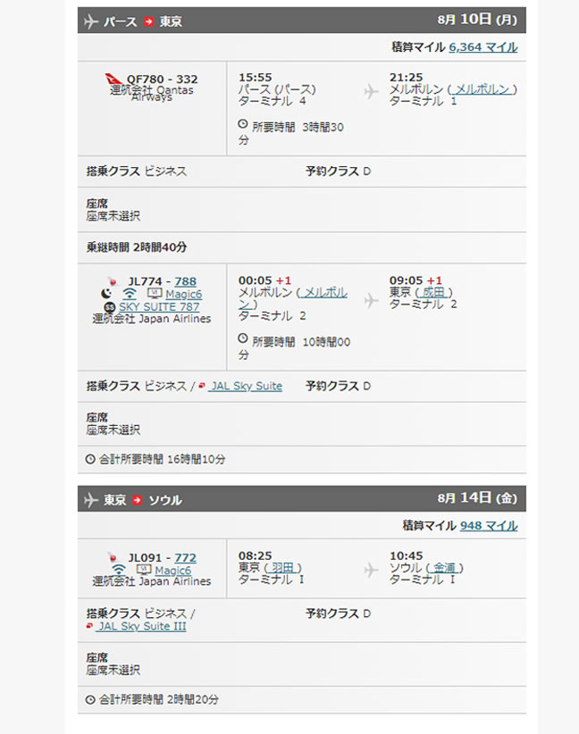 ソウル発券 パース行 予約画面