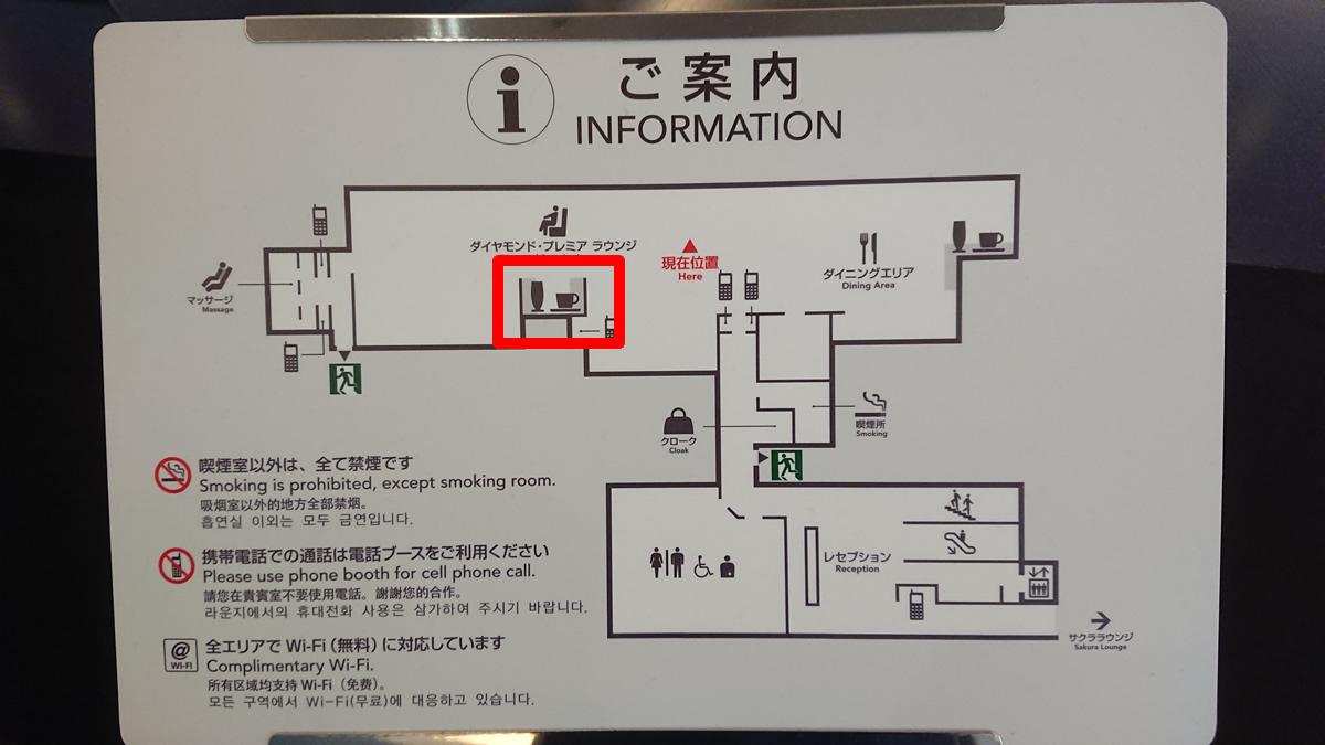 羽田空港 北ウィング JAL DIAMOND PREMIER LOUNGE