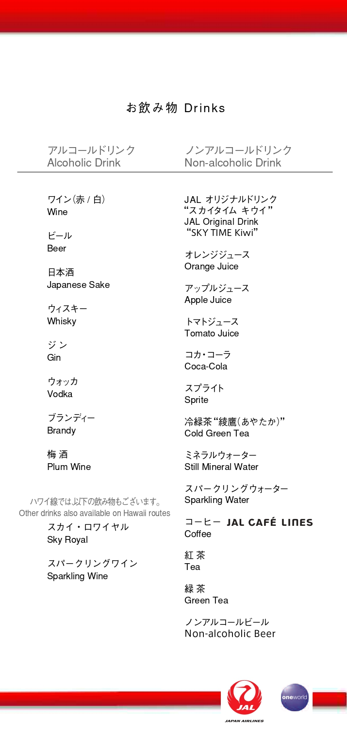 25JAN20 JL821 名古屋~台北 エコノミークラス 機内食