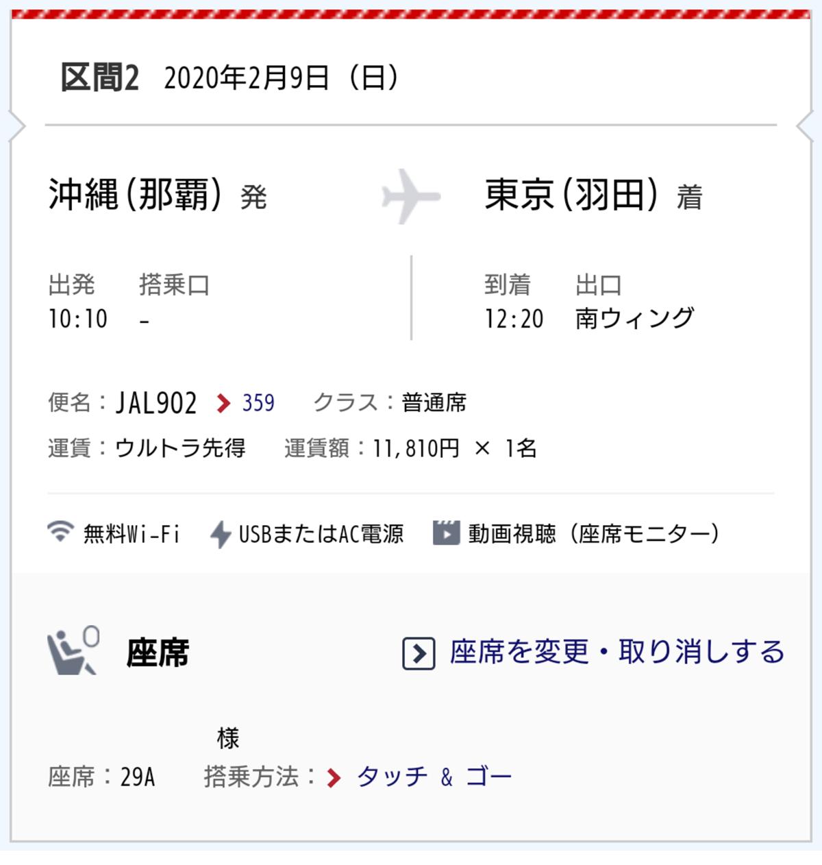 09FEB20 JL902 沖縄 - 羽田