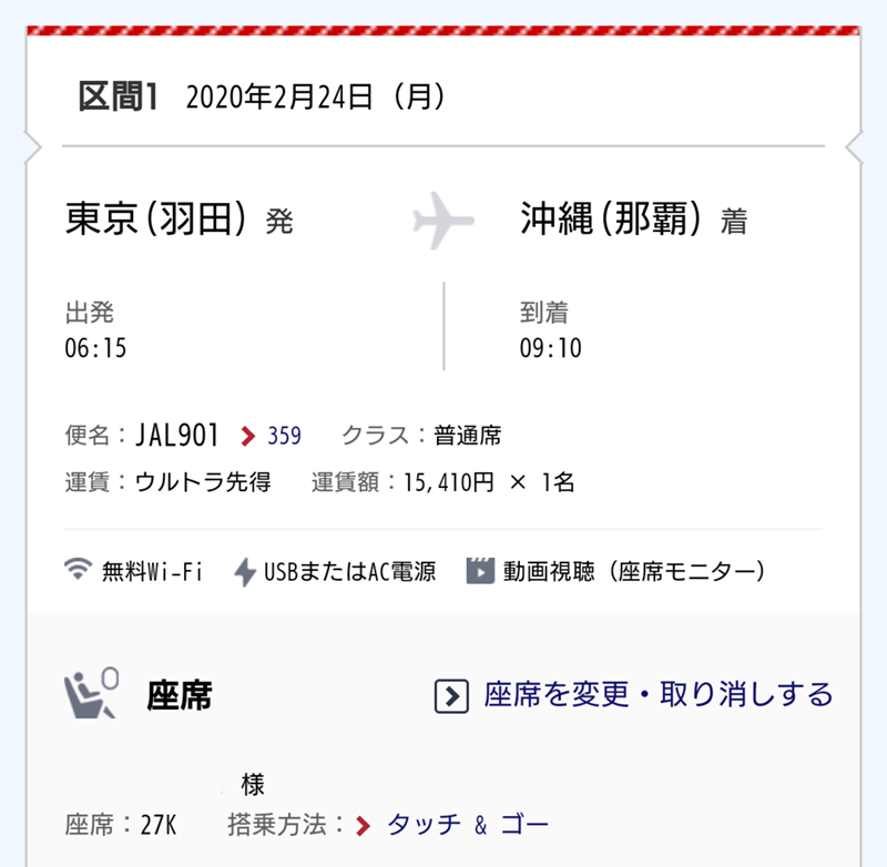 24FEB20 JL901 羽田 - 沖縄 ファーストクラス