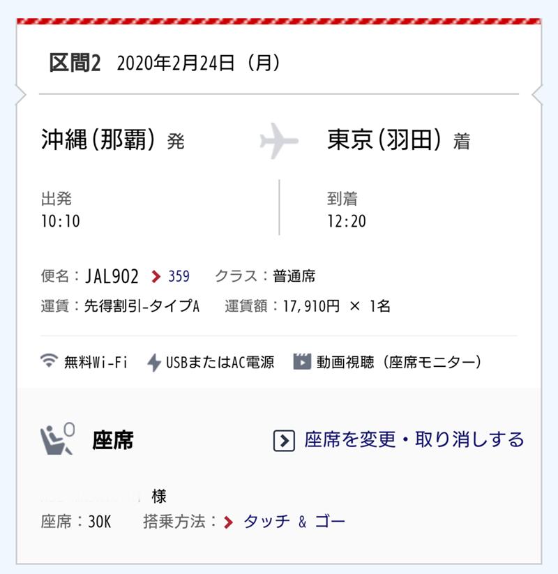 24FEB20 JL902 沖縄 - 羽田 ファーストクラス