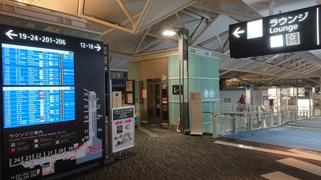 中部国際空港 セントレア ラウンジマラソン