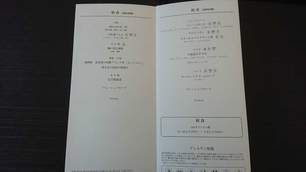 09FEB20 JL902 那覇 - 羽田 ファーストクラス 機内食