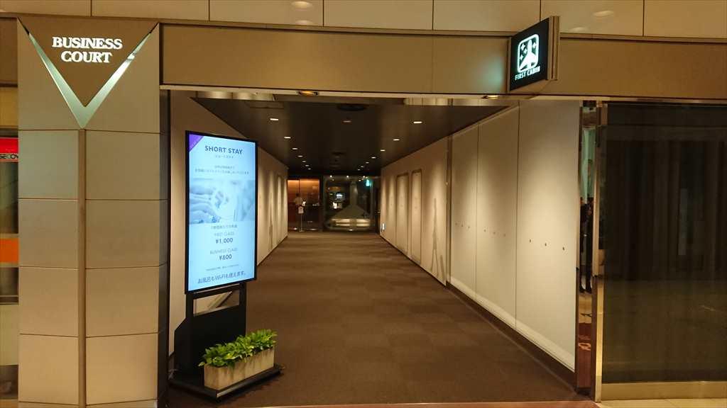 ファーストキャビン羽田空港