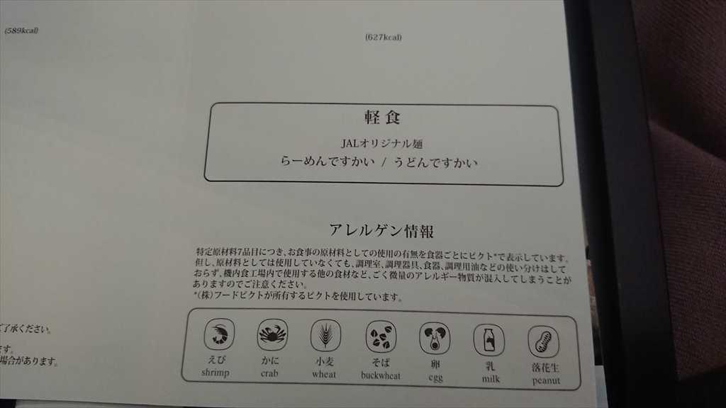 16FEB20 JL901&902 那覇 - 羽田 ファーストクラス 機内食