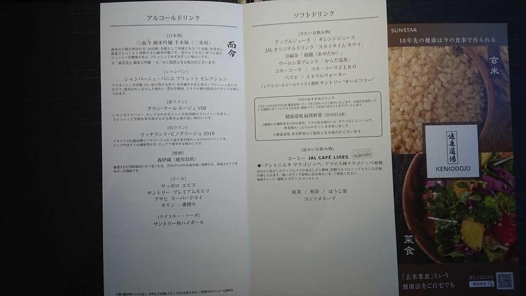 24FEB20 JL901 羽田-那覇 ファーストクラス 機内食