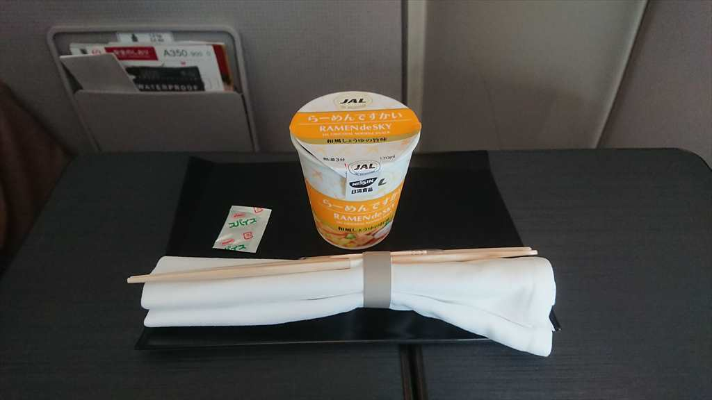 24FEB20 JL902 那覇 - 羽田 ファーストクラス 機内食