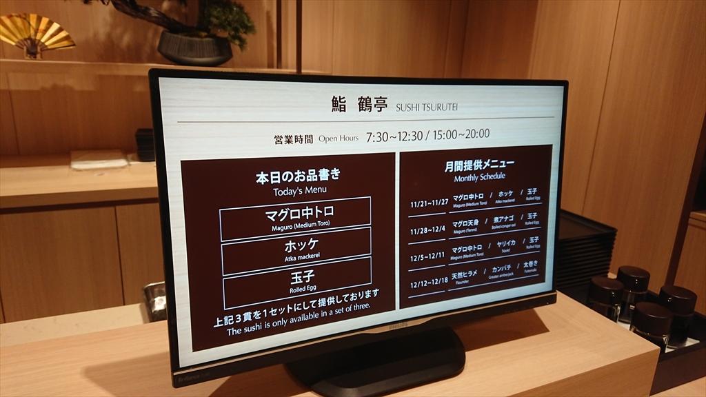 成田空港 JALファーストクラスラウンジ 鮨 鶴亭