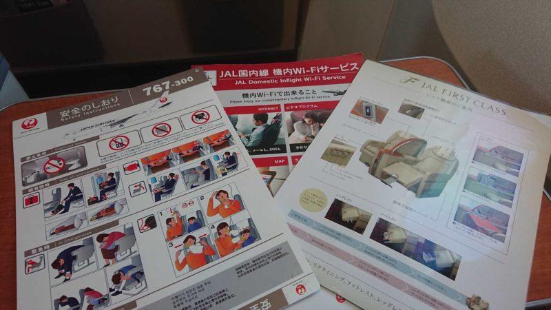 JL907 09MAR20 羽田~沖縄 ファーストクラス