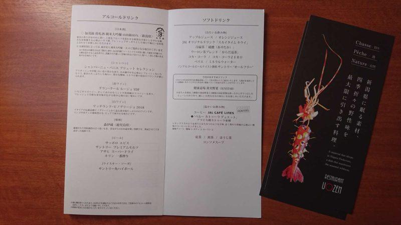 09MAR20 JL916 那覇 - 羽田 ファーストクラス 機内食