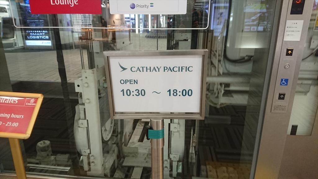 成田国際空港 キャセイパシフィック ファースト&ビジネスクラスラウンジ