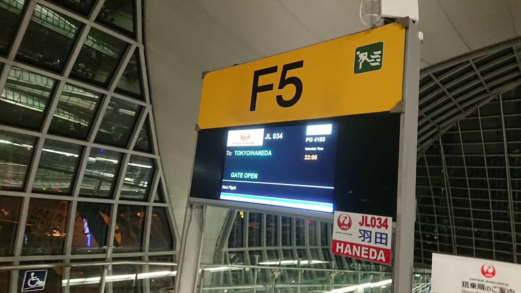 14MAR20 JL034 バンコク~羽田 ビジネスクラス