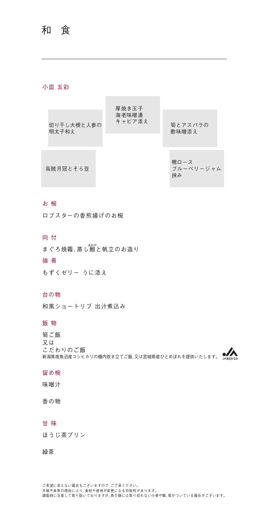 JL005 11MAR20 ニューヨーク~羽田 ファーストクラス
