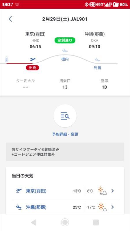 29FEB20 JL901 羽田 – 沖縄 ファーストクラス