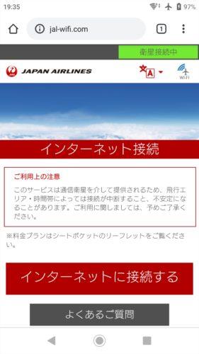 10MAR20 JL004 成田~ニューヨーク ビジネスクラス SKY SUITEⅠ