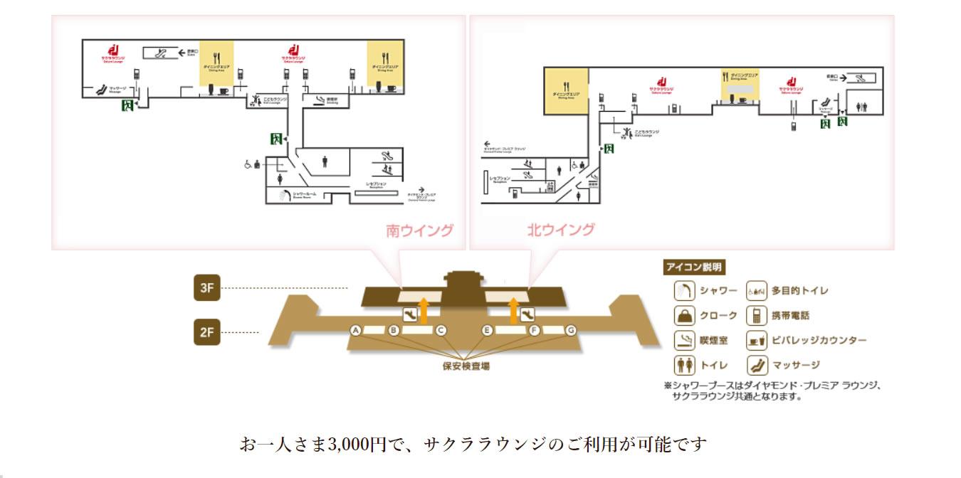 羽田空港ターミナル1 サクララウンジMAP