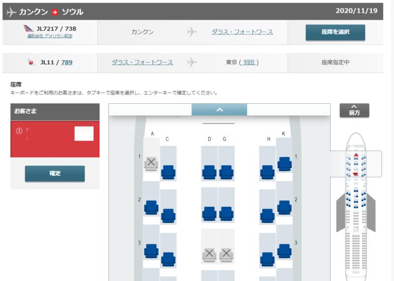 JAL ソウル発券カンクン行 航空券