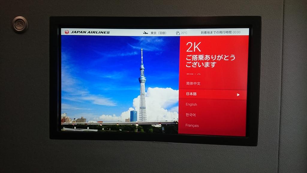 JL322 27MAR20 福岡~羽田 ファーストクラス